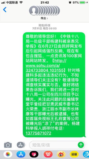 中铁十八局项目经理杨建科涉嫌多起违法火爆网络,百余领导无动于衷